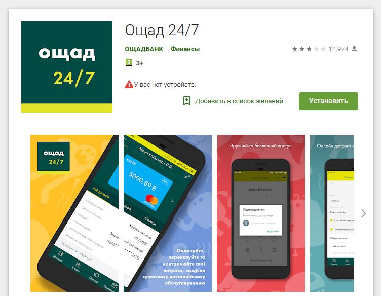 Скачать мобильное приложение Ощадбанка