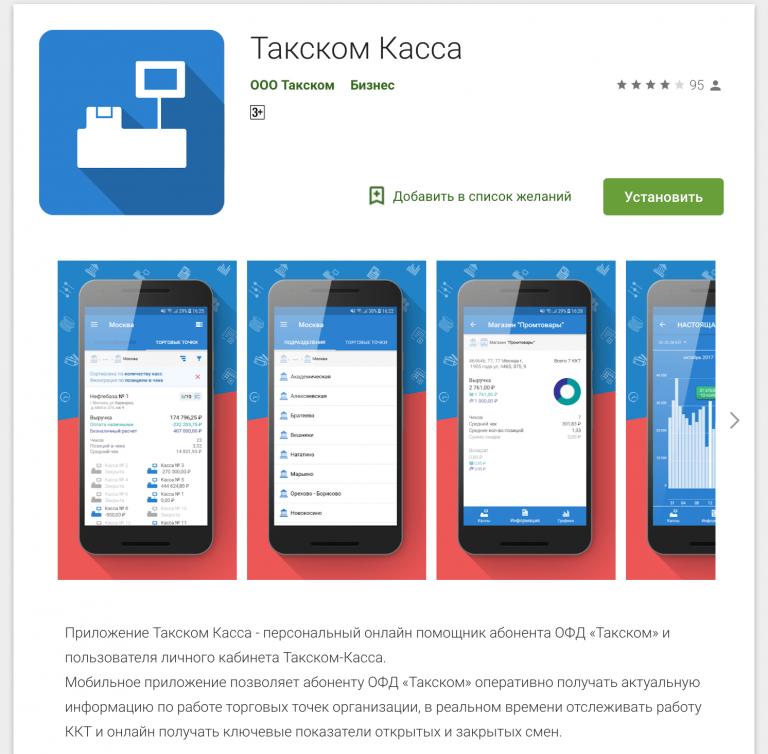 Скачать мобильное приложение Такском