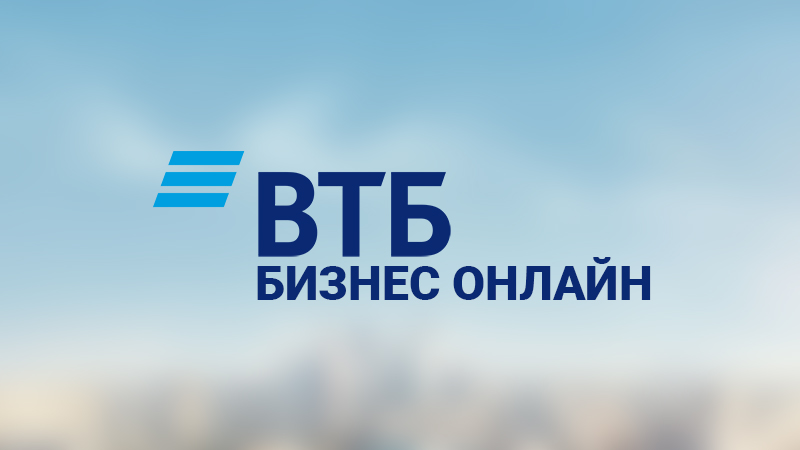 втб банк москвы онлайн вход в личный кабинет для юридических лиц