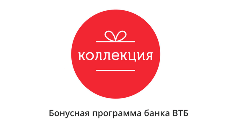 ВТБ Коллекция