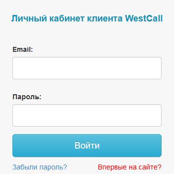 ВестКолл (WestCall): вход в личный кабинет