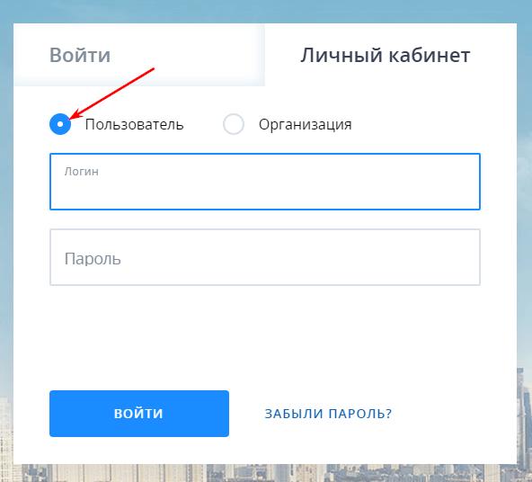Вход в ЛК в качестве пользователя