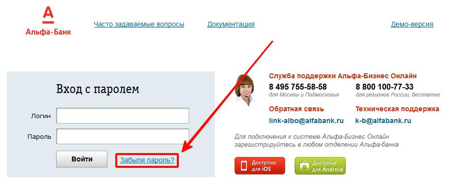 Восстановление пароля Альфа банк Бизнес Онлайн