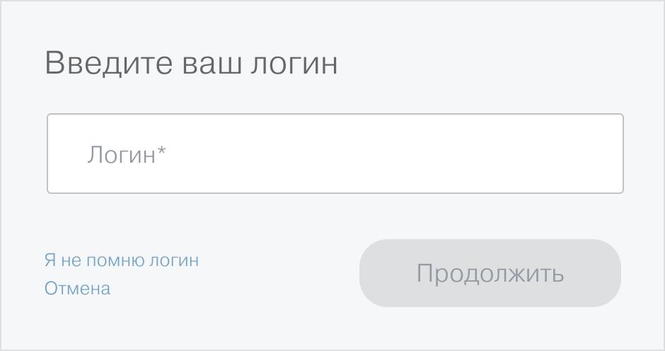 Восстановление пароля Тинькофф Бизнес