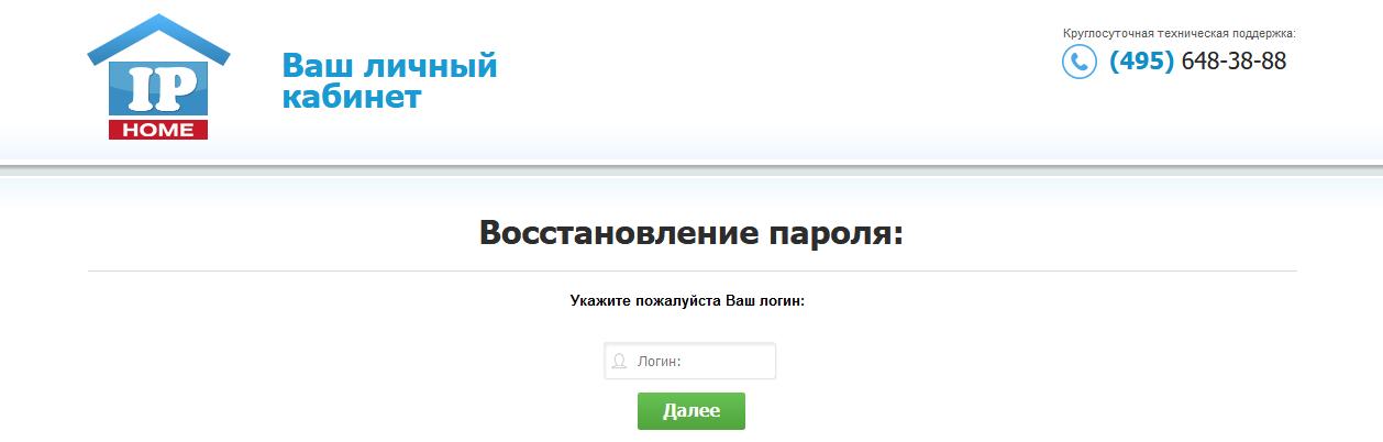 Восстановление пароля от личного кабинета IP Home