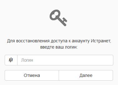 Восстановление пароля от личного кабинета Истранет