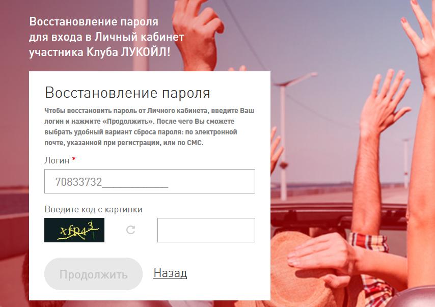 Восстановление пароля от личного кабинета Лукойл