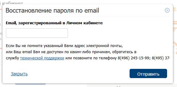 Восстановление пароля от личного кабинета МосОблЕИРЦ