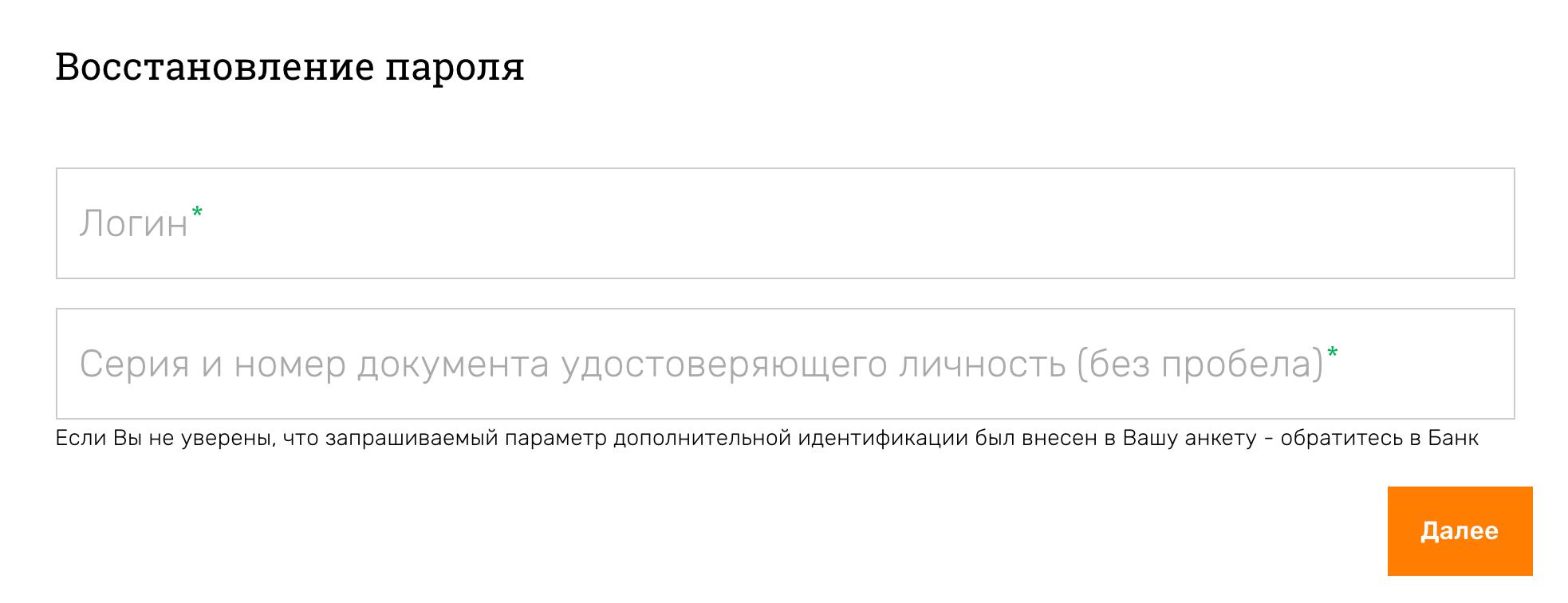 Восстановление пароля от личного кабинета банка Дом.рф
