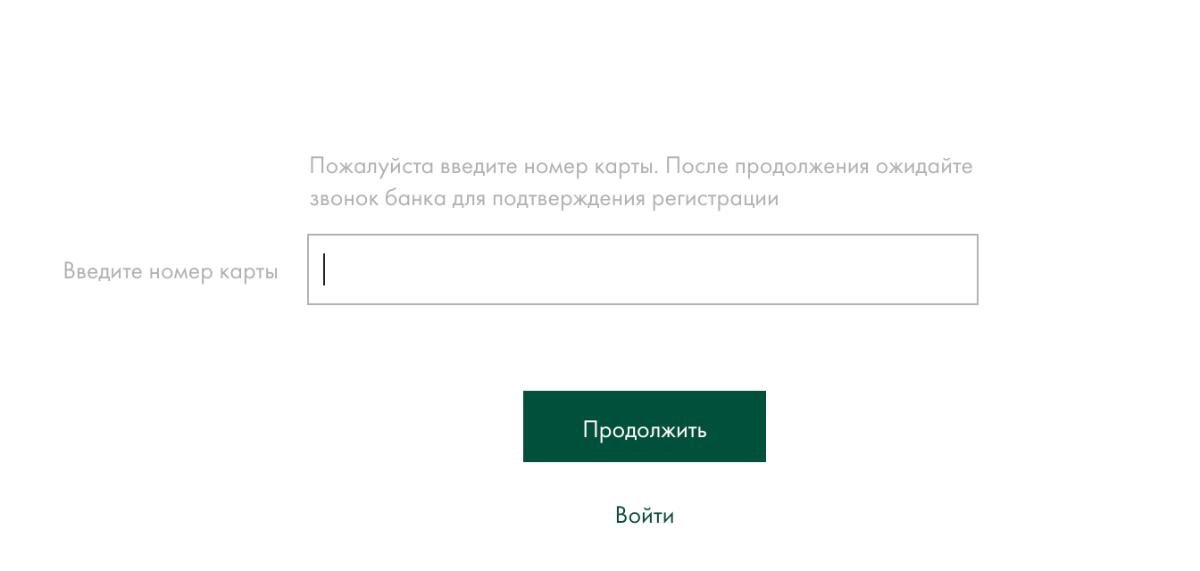 Регистрация личного кабинета Ощадбанка