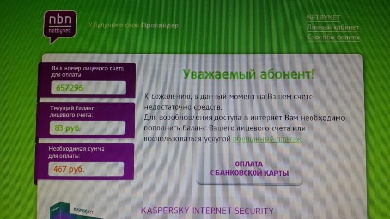 Функции личного кабинета интернет-провайдера