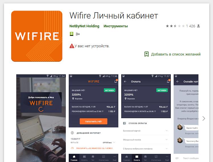 Мобильное приложение WiFire от NetByNet Holding для Android и IOS