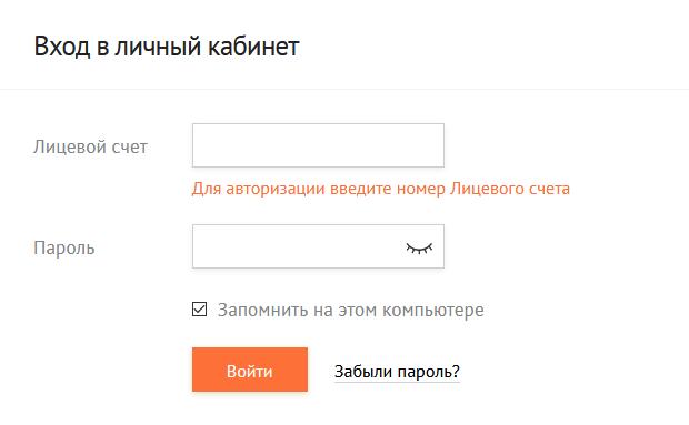 Нетбайнет (NetByNet): вход в личный кабинет