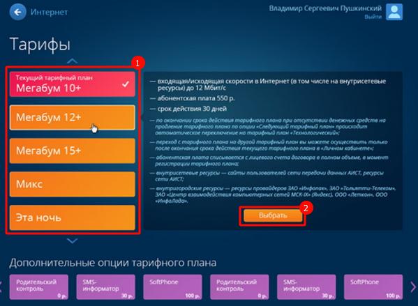 Подключение и отключение услуг через ЛК Аист