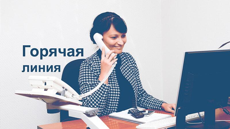 Телефон горячей линии Нетбайнет