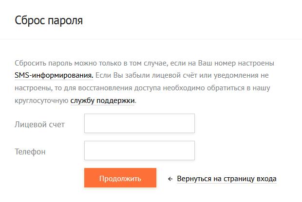 Восстановление пароля от личного кабинета Нетбайнет