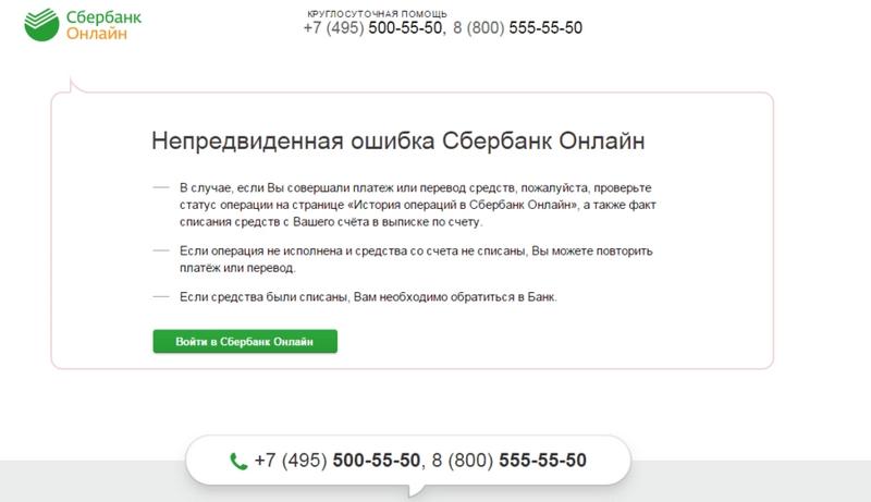 Не удается войти в личный кабинет Сбербанк Онлайн