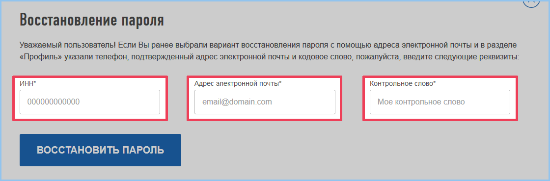 Как восстановить и сменить пароль от ЛК ФНС