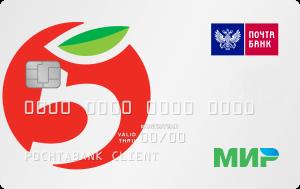 Кредитная карта МИР «Пятерочка»