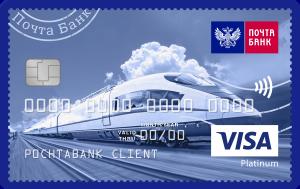 Кредитная карта «Почтовый экспресс»