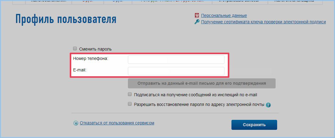 Регистрация в личном кабинете налоговой на nalog.ru