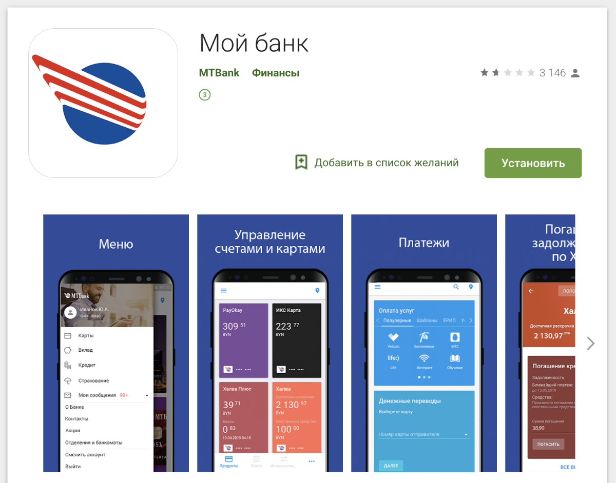 Скачать мобильное приложение МТБанка