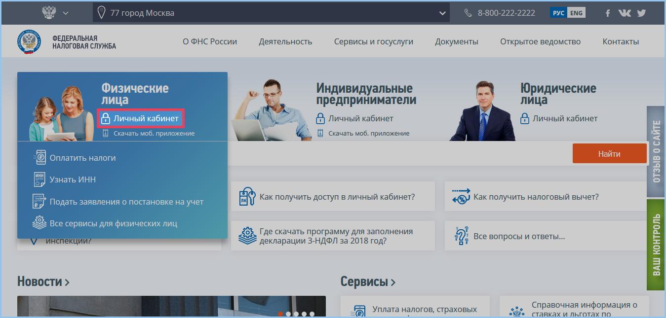 Вход в личный кабинет налогоплательщика для физических лиц на nalog.ru