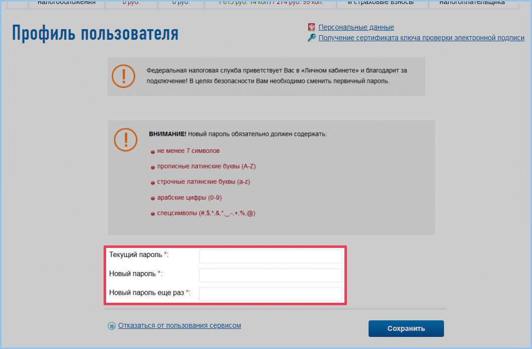 Зачем менять пароль к кабинету от физлиц в течение месяца после подключения