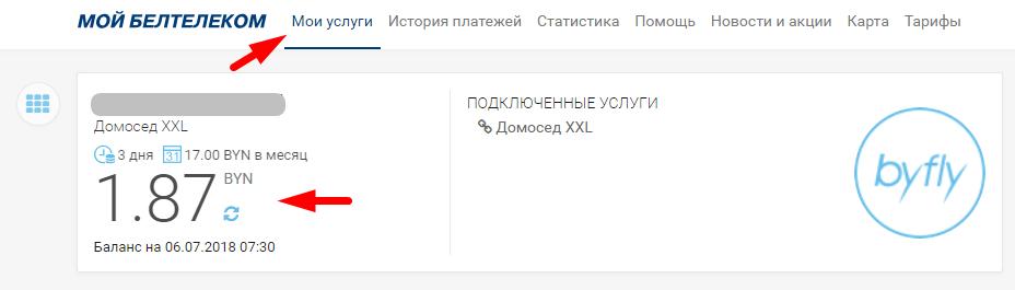 Функционал личного кабинета пользователя Исса Белтелеком
