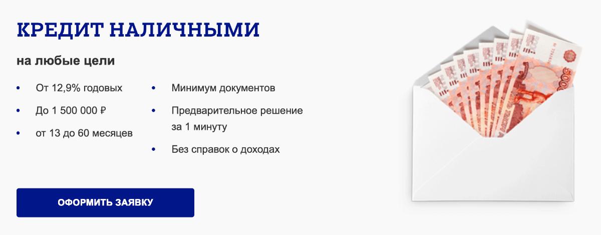 Онлайн заявка на кредит наличными в Почта банке
