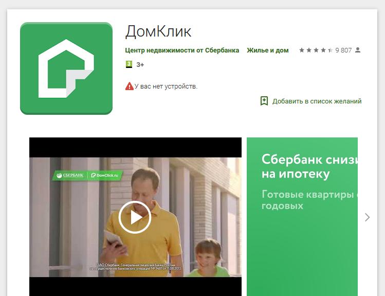 Мобильное приложение ДомКлик