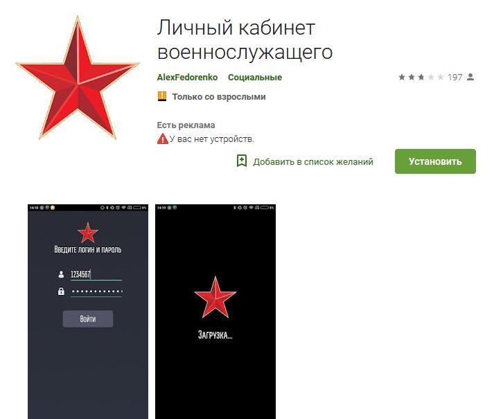 Мобильное приложение «Личный кабинет военнослужащего»