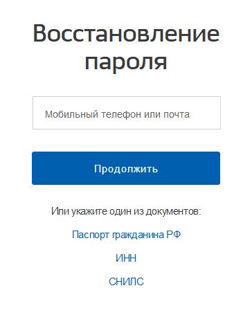 Восстановление пароля от личного кабинета Пенсионного фонда