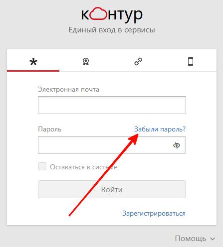 Восстановление пароля от личного кабинета СКБ контур