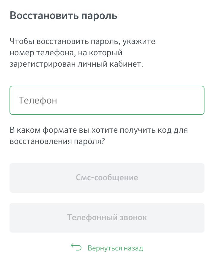 Восстановления пароля ДомКлик