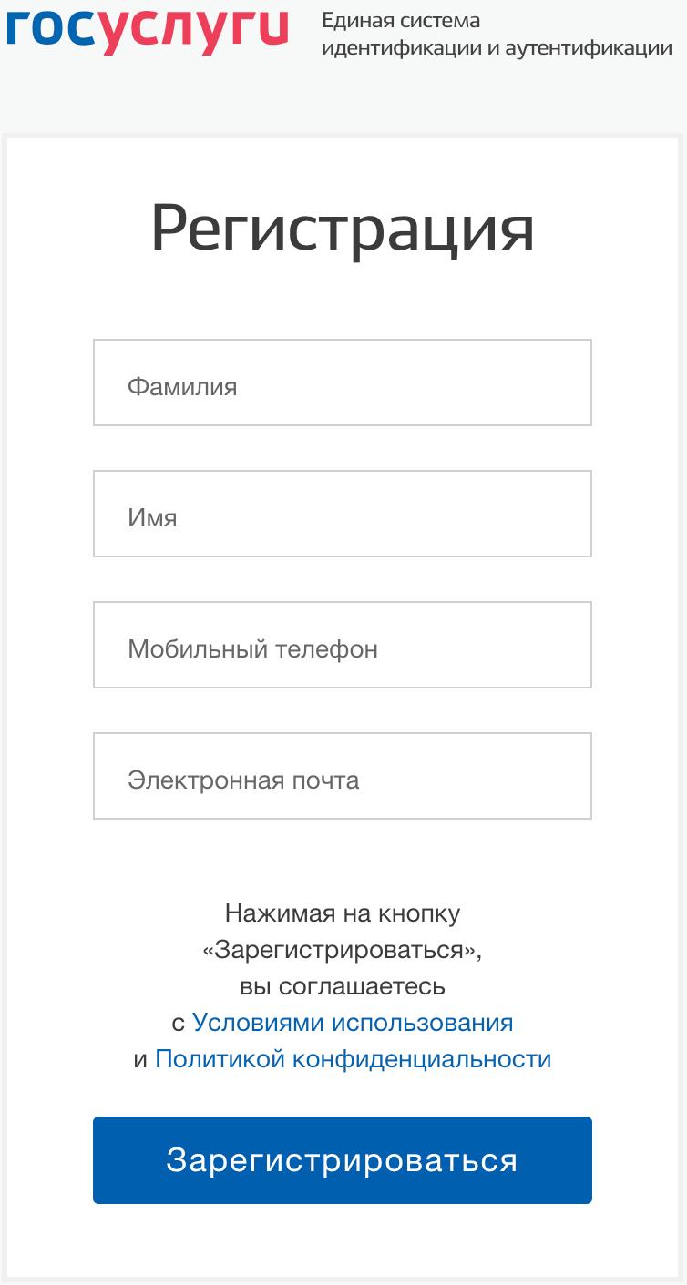 Регистрация личного кабинета Пенсионного фонда