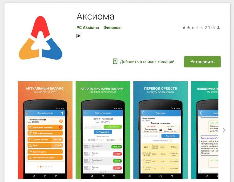 Мобильное приложение Аксиома Питания