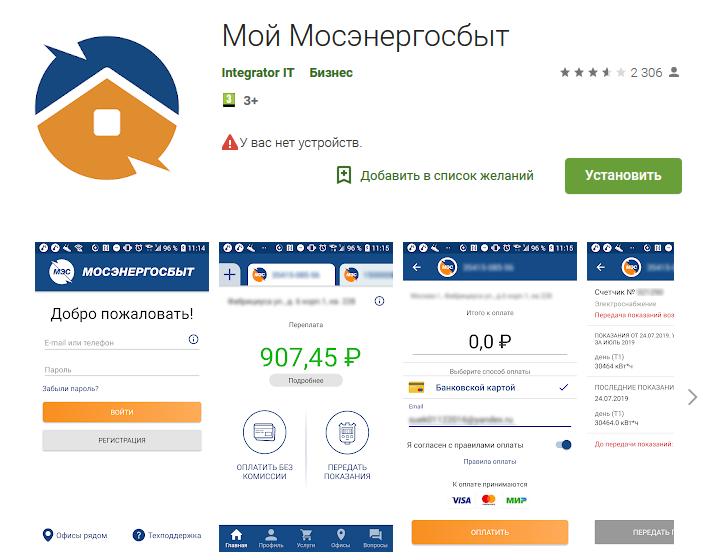 Мобильное приложение Мосэнергосбыт