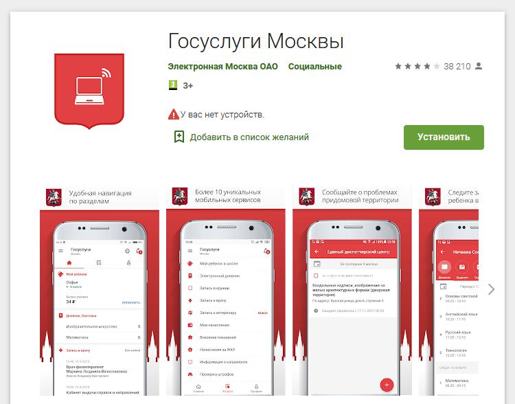 Мобильное приложение ПГУ Мос.ру