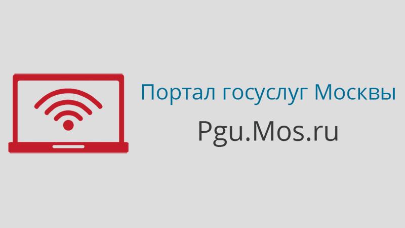 Пгу.Мос.ру