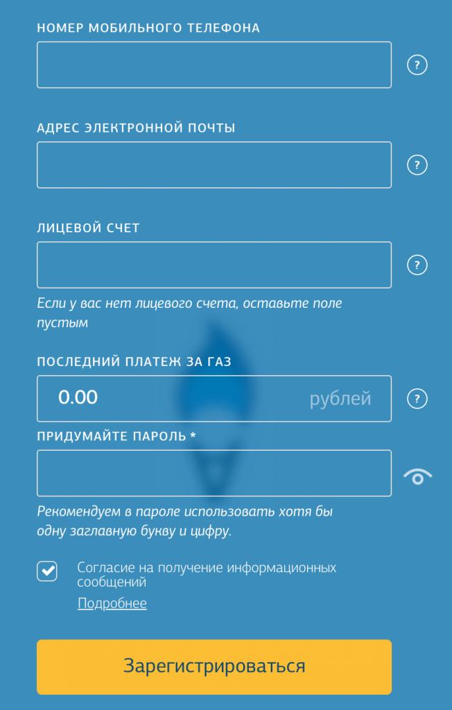 Регистрация личного кабинета МосОблГаз