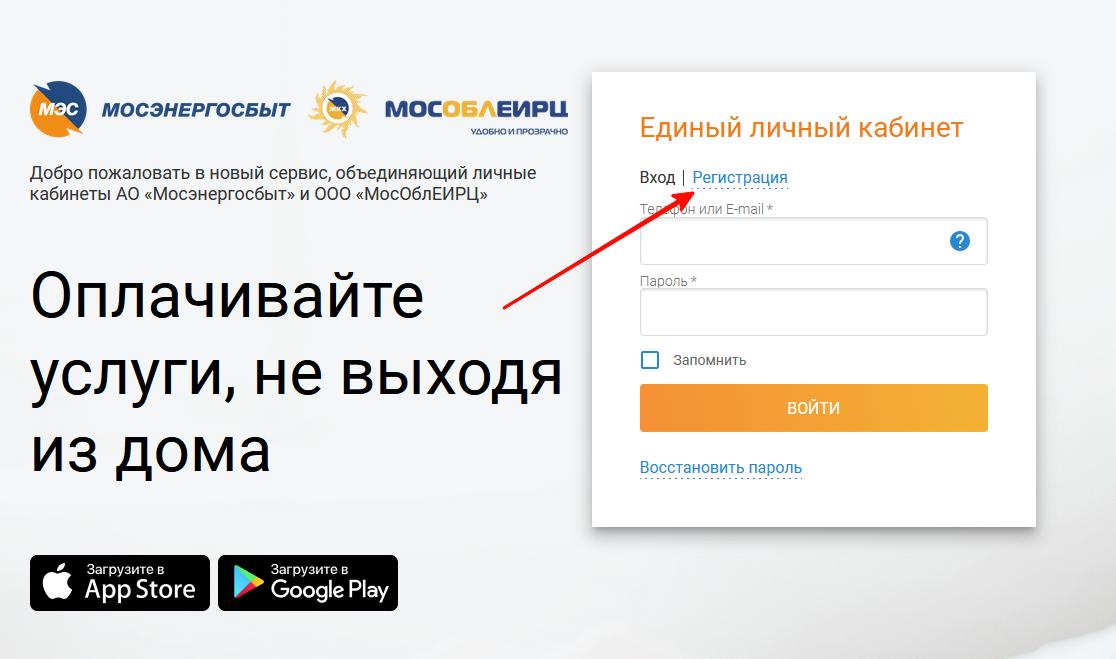 Регистрация личного кабинета Мосэнергосбыт