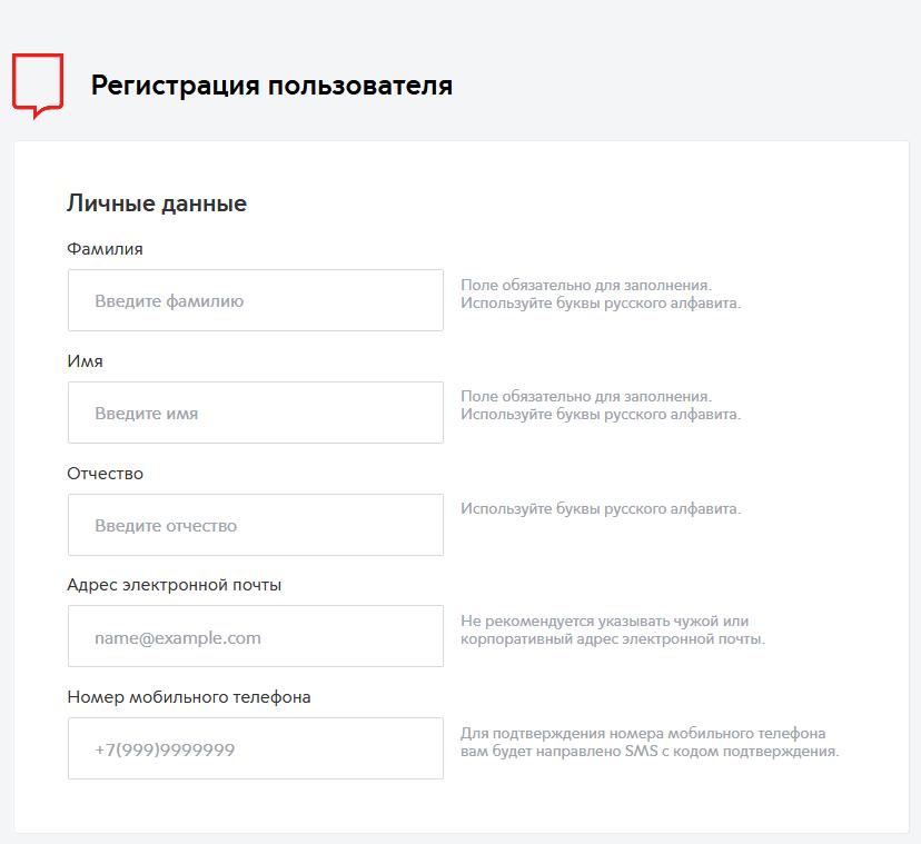 Регистрация личного кабинета ПГУ Мос.ру