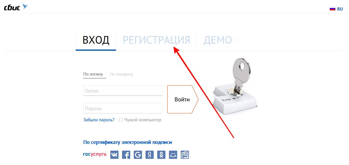 Регистрация личного кабинета СБИС