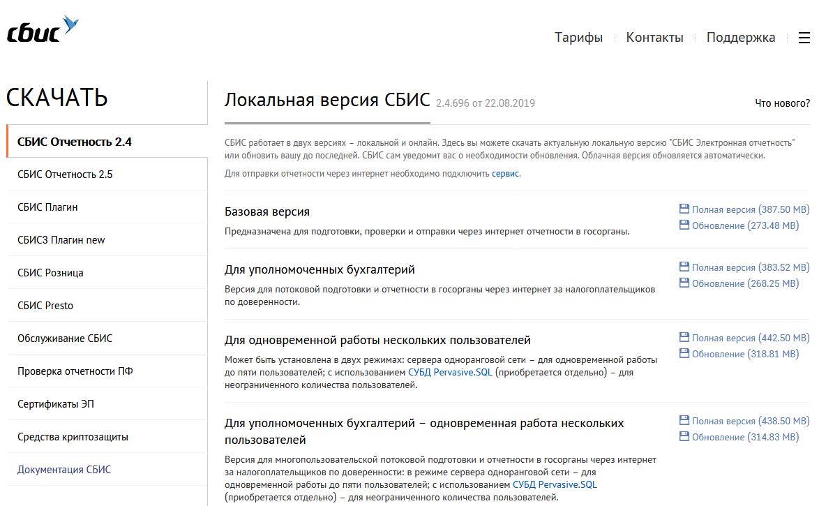 СБИС плагин — программа для работы в системе онлайн