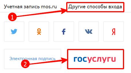Войти в единый личный кабинет на mos.ru через gosuslugi.ru