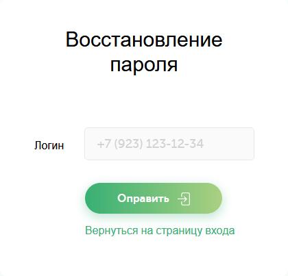 Восстановление пароля от личного кабинета Белка Кредит
