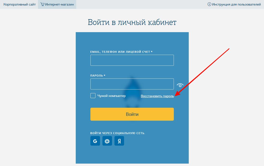 Восстановление пароля от личного кабинета МосОблГаз