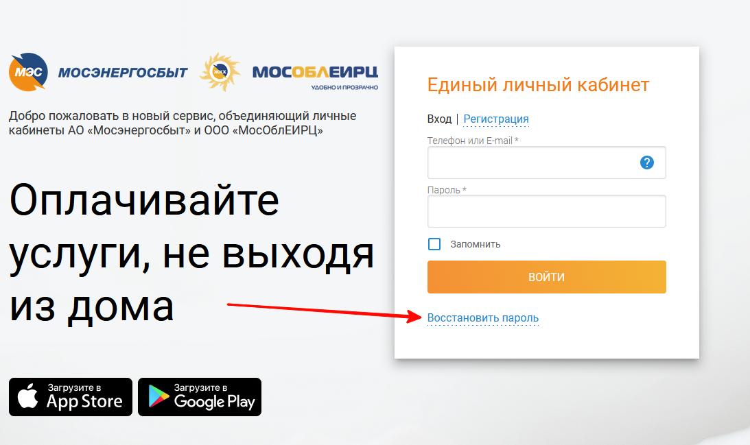 Восстановление пароля от личного кабинета Мосэнергосбыт