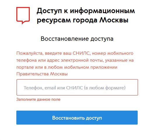 Восстановление пароля от личного кабинета ПГУ Мос.ру